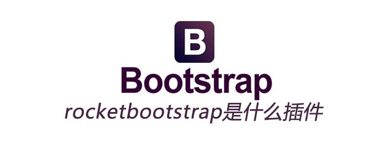 rocketbootstrap是什么插件