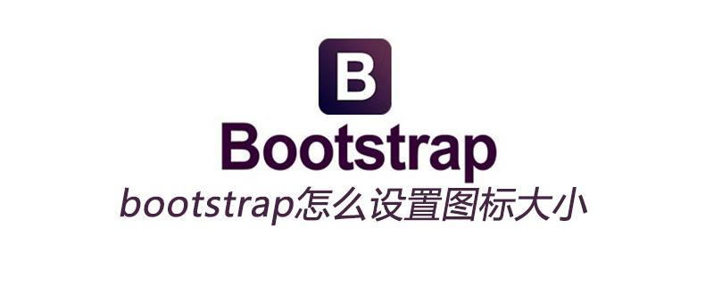 bootstrap怎么设置图标大小