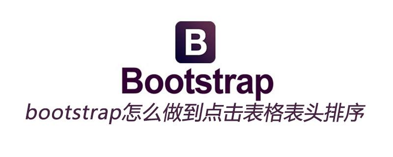 bootstrap怎么做到点击表格表头排序