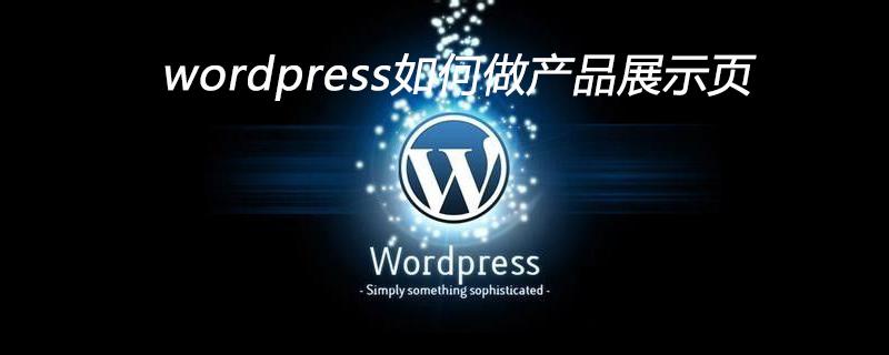 wordpress怎么做产品展示页