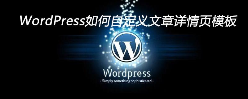 WordPress如何自定义文章详情页模板