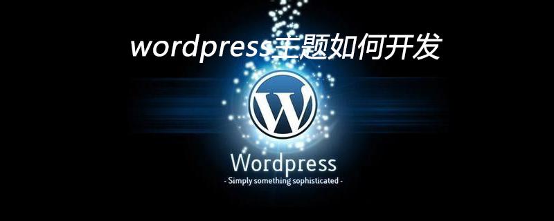 wordpress主题如何开发