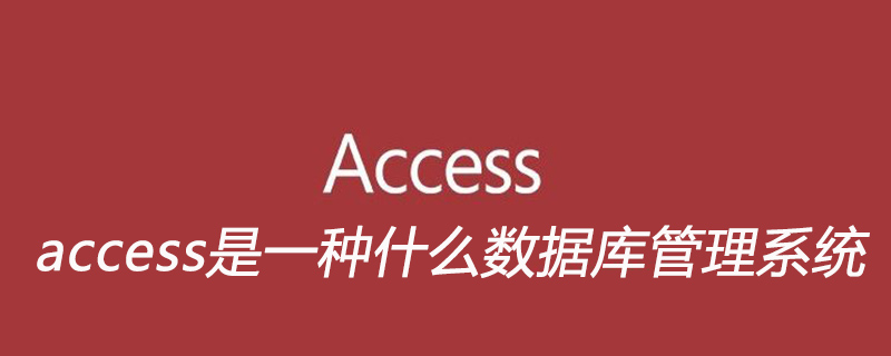 access是一种什么数据库管理系统
