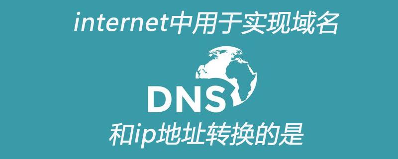 internet中用于实现域名和ip地址转换的是什么