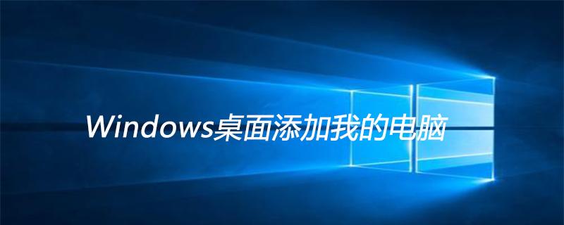 Windows桌面添加我的电脑
