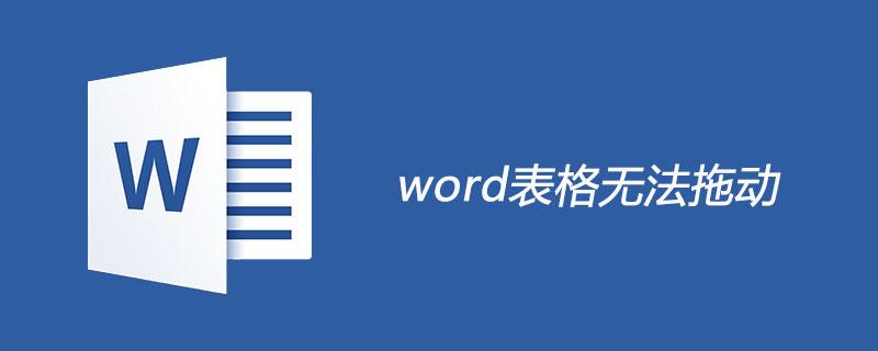 word表格无法拖动