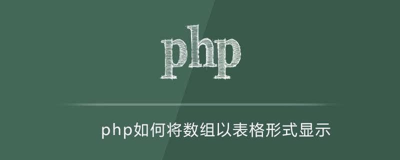 php如何将数组以表格形式显示