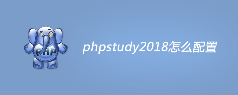 phpstudy2018怎么配置