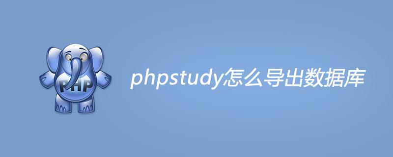 phpstudy怎么導出數據庫
