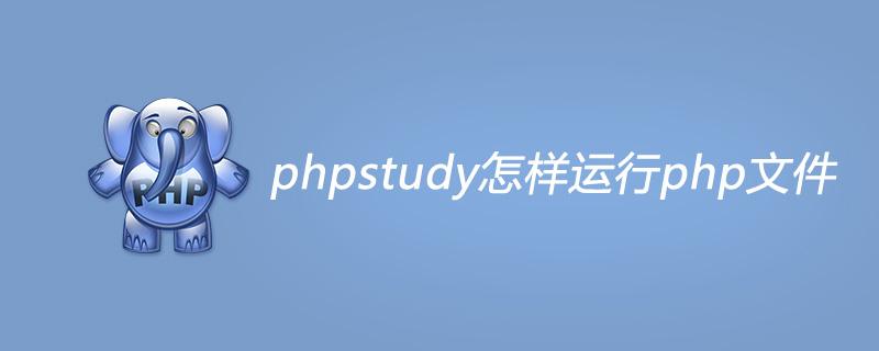 phpstudy怎樣運行php文件