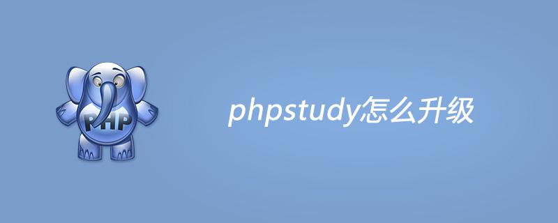 phpstudy怎么升級