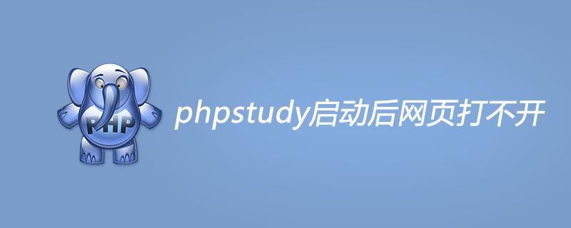 phpstudy啟動后網頁打不開