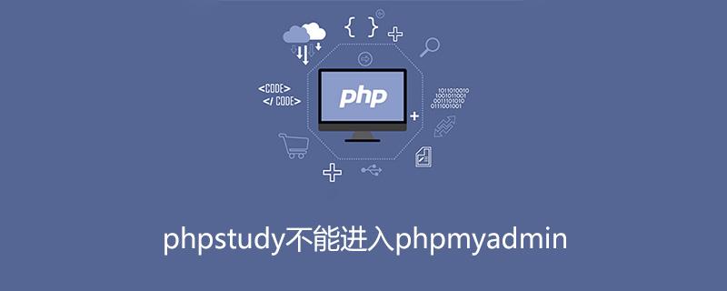 phpstudy不能進入phpmyadmin
