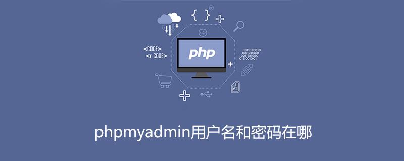 phpmyadmin用户名和密码在哪