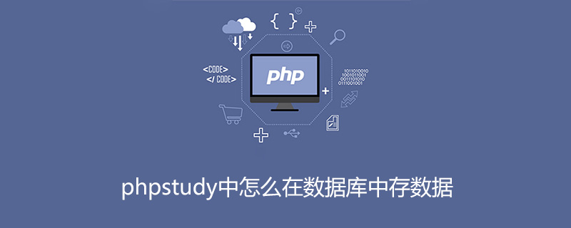 phpstudy中怎么在数据库中存数据