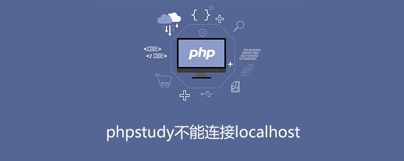 phpstudy不能连接localhost