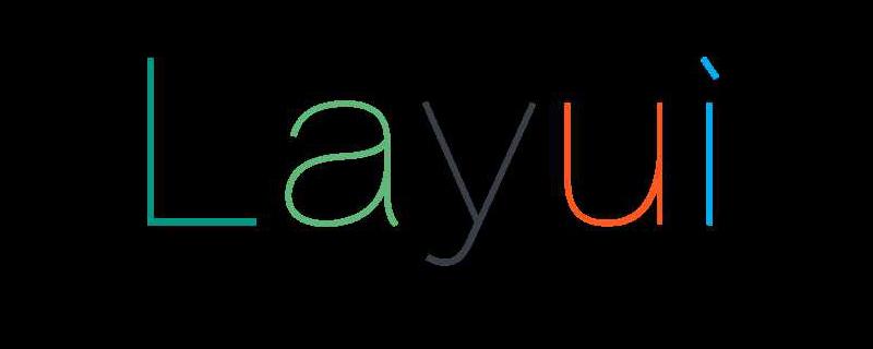 layui.layer独立组件详解