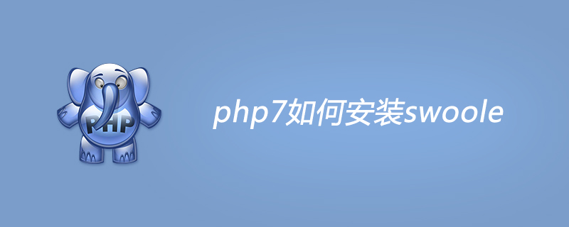 php7如何安装swoole