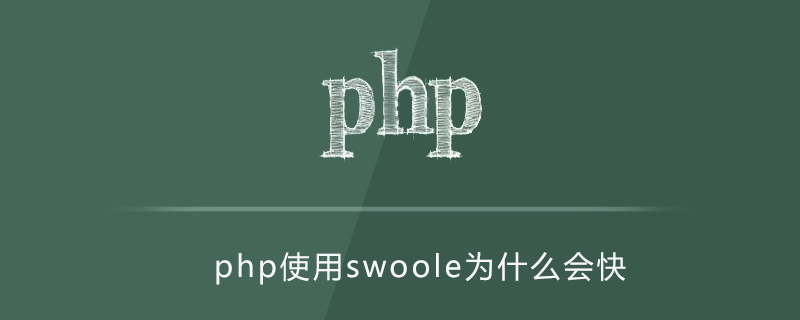 php使用swoole為什么會快