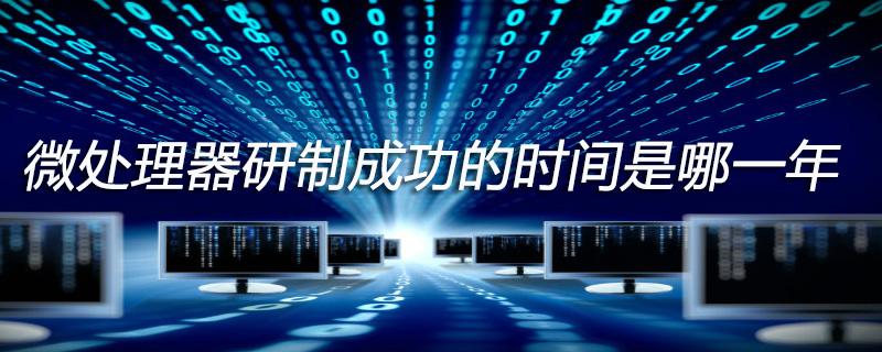 微處理器研制成功的時間是哪一年