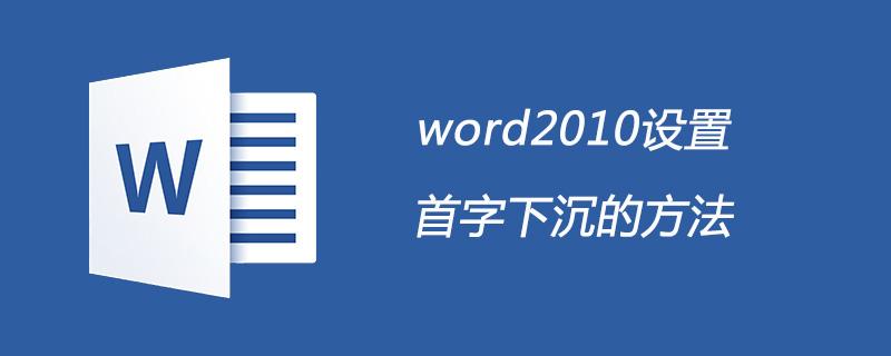 word2010设置首字下沉的方法