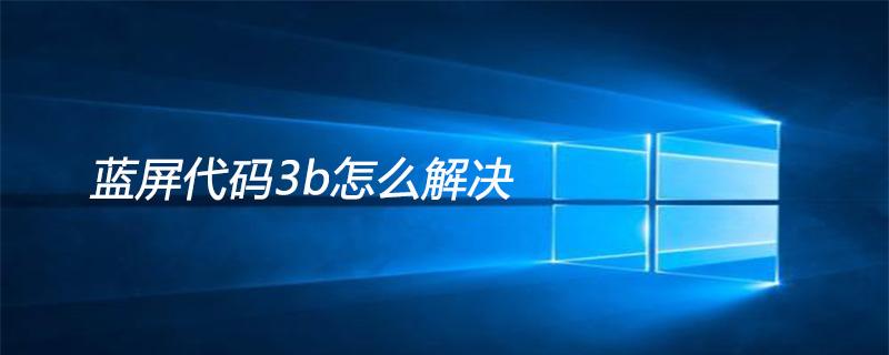 藍屏代碼3b怎么解決