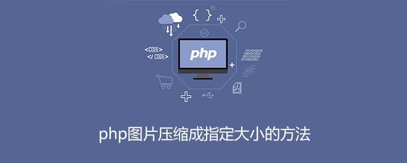 php图片压缩成指定大小的方法