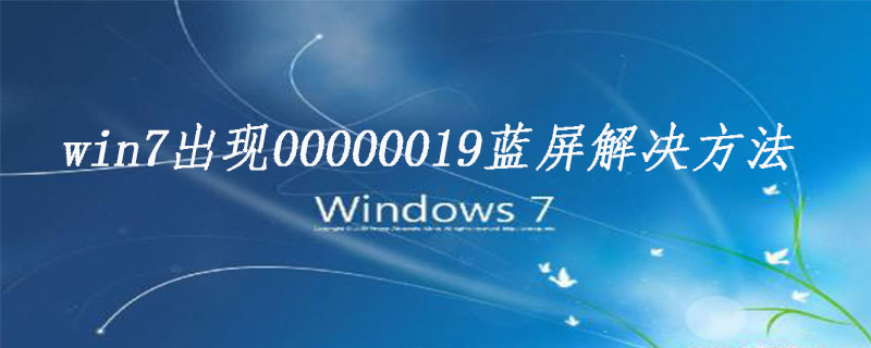 win7出現00000019藍屏解決方法