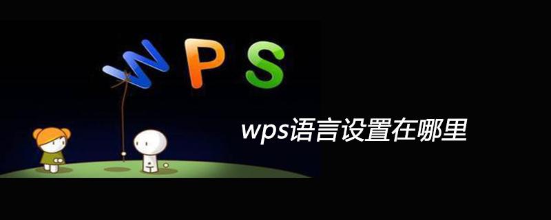 wps语言设置在哪里