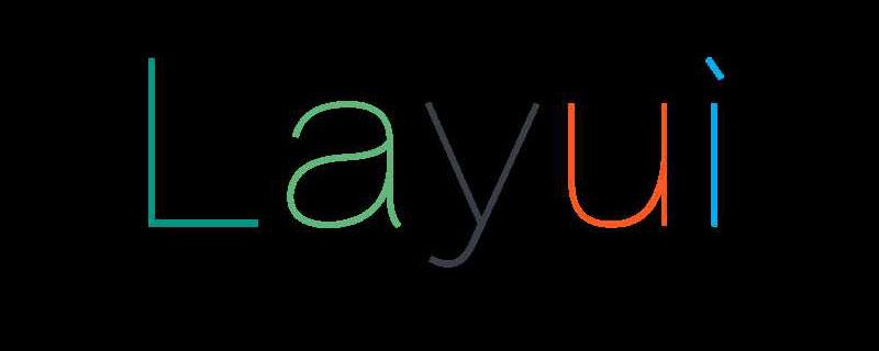 Layui实现input输入和选择的方法