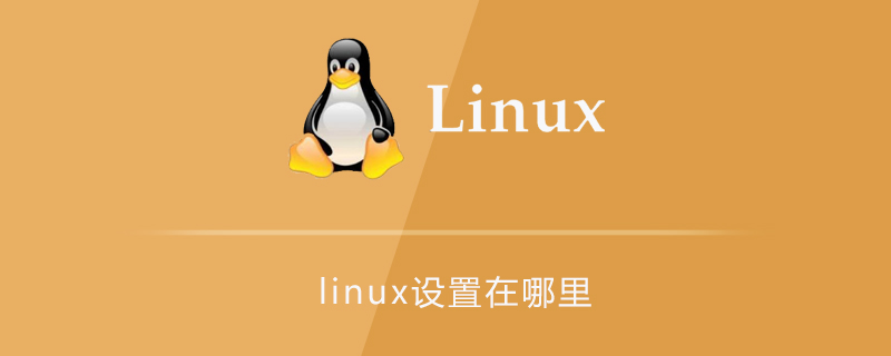 linux设置在哪里