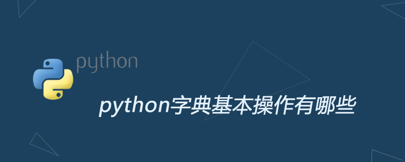 python字典基本操作有哪些