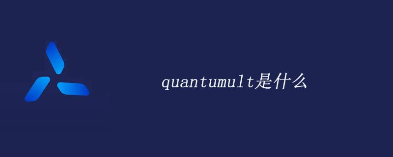 quantumult是什么