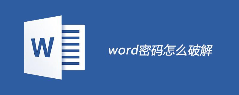 word密码怎么破解