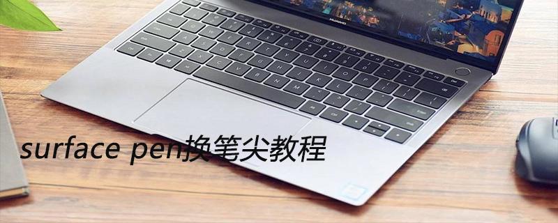 surface pen换笔尖教程