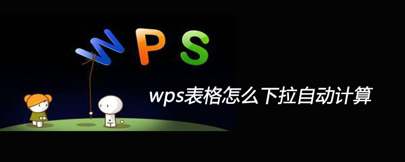 wps表格怎么下拉自动计算