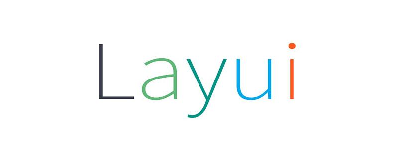 使用Layui表格实现后台分页的方法
