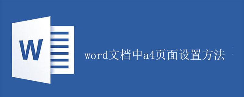 word文档中a4页面设置方法