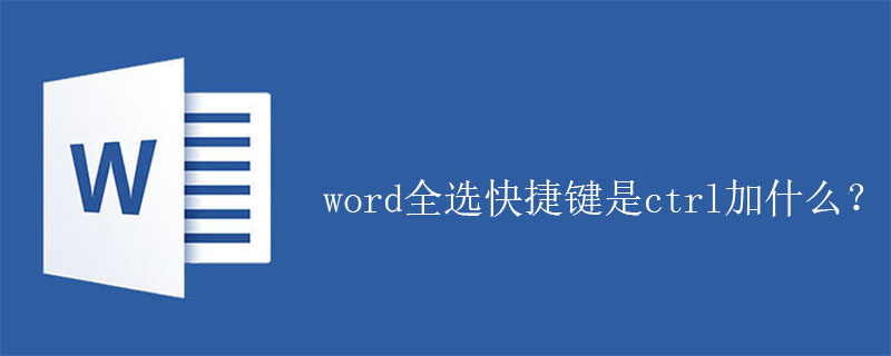 word全选快捷键是ctrl加什么?