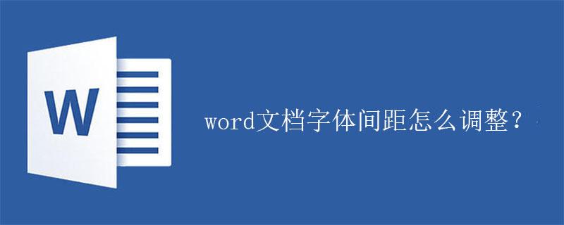 word文档字体间距怎么调整?