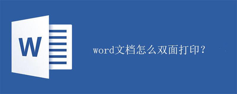 word文档怎么双面打印?
