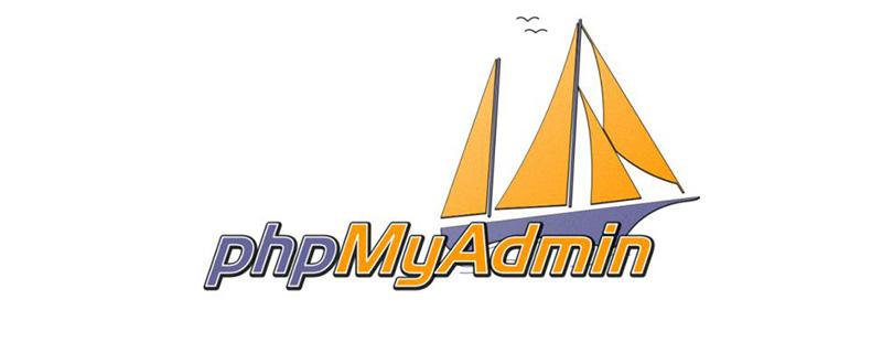 phpmyadmin如何修改管理員密碼