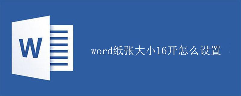word纸张大小16开怎么设置