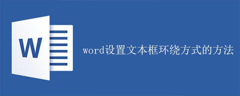 word设置文本框环绕方式的方法