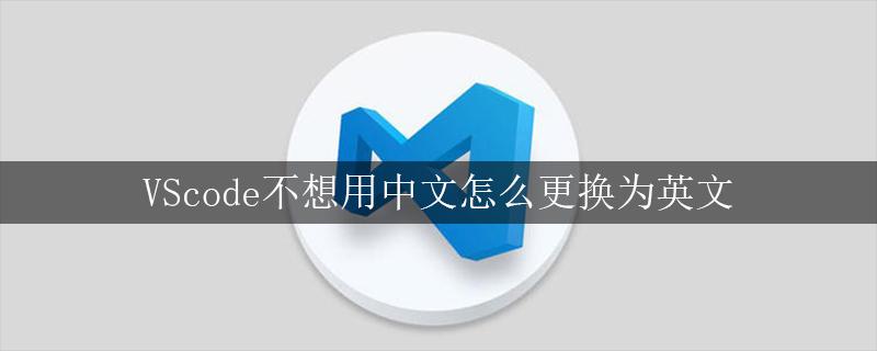 VScode不想用中文怎么更换为英文