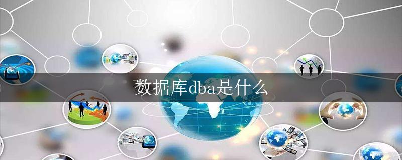 数据库dba是什么