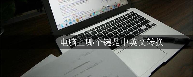 电脑上哪个键是中英文转换