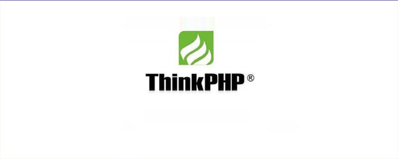 thinkphp关联模型的使用方法