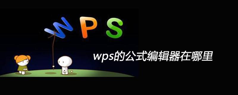 wps的公式編輯器在哪里