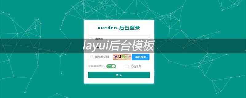5款简洁的layui后台管理模板推荐(免费下载)